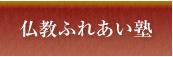 仏教ふれあい塾