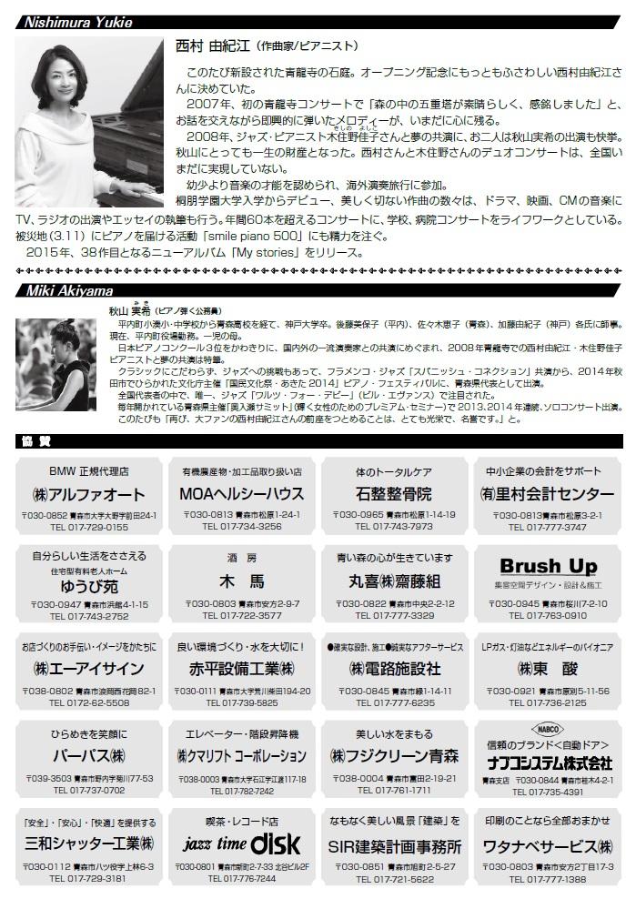西村由紀江 in 青龍寺 vol.3 裏面