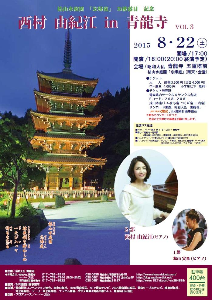 西村由紀江 in 青龍寺 vol.3