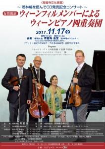 2017-11-17ウィーンピアノ四重奏団チラシ01