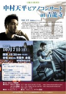 2018-10-07コンサートチラシ